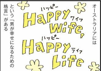 「妻は世界一」を態度で示す40代夫の凄すぎる習慣