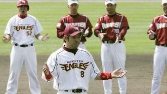 プロ野球オフに甦る「楽天初キャンプ」の記憶