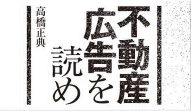 マイホーム購入で数百万円損する「罠」とは?