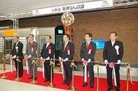 「阪神なんば線」が開通、地域住民の期待、自治体の思惑、鉄道会社の目論見を乗せて--《NEWS@もっと!関西》