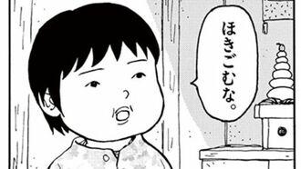 「それ誰のマネ?」吉田戦車が娘に戦慄した瞬間