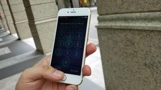 iPhoneからの「情報漏れ」をガッチリ防ぐ裏技