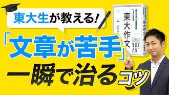 東大生が指南「文章が苦手」が治るコツ【動画】