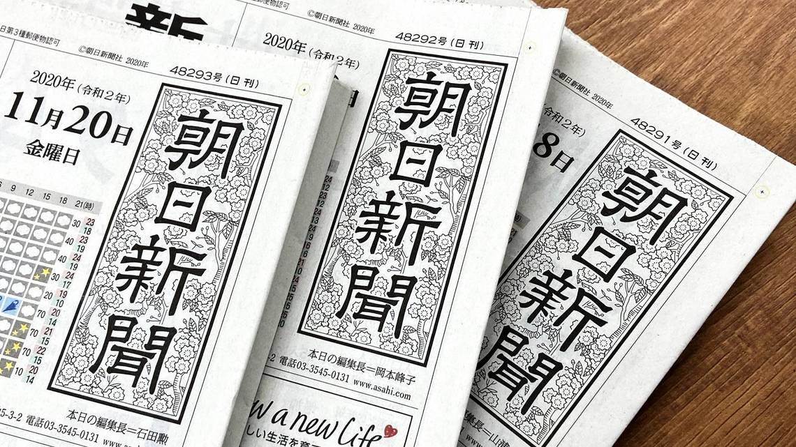赤字 朝日 新聞 在京民放5社、テレ東以外は減益か赤字 9月中間決算:朝日新聞デジタル