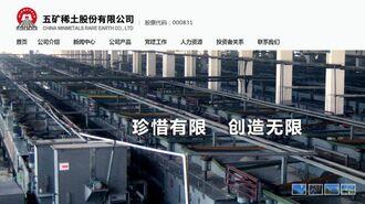 中国のレアアース業界に「新たな再編」の号砲