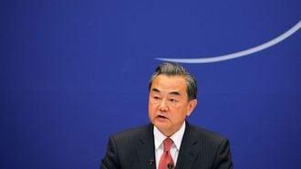 中国・王毅外相の「強硬発言」は尋常ではない
