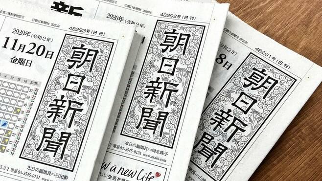 朝日新聞「創業来の大赤字」のとてつもない難題