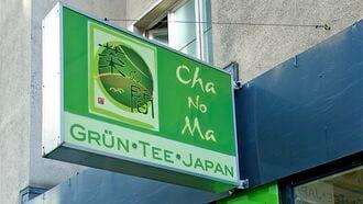 ウィーンで「日本の抹茶」人気が急上昇した理由