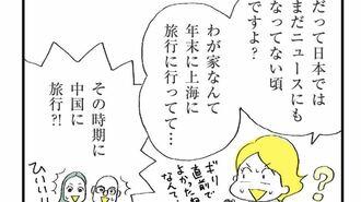 「コロナ対応の優等生」台湾人が日本に思うこと