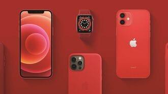 「赤いiPhone購入」がコロナ対策支援になるワケ