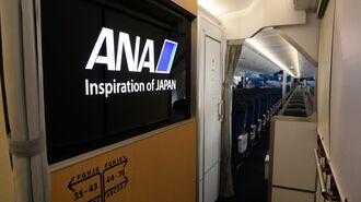 ANA「かろうじて営業黒字」後に待ち受ける多難