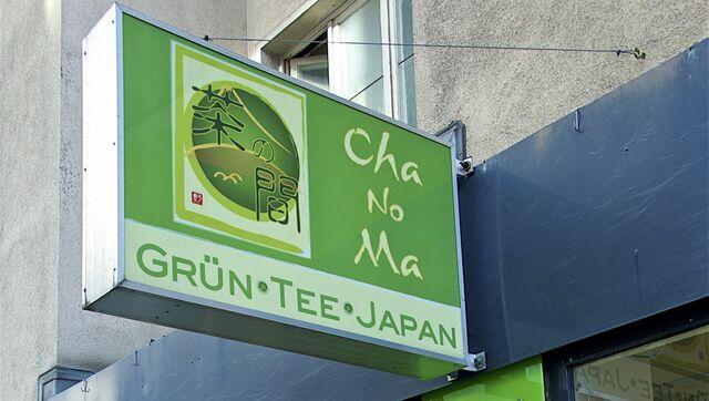 ウィーンにある抹茶専門店『Cha No Ma』(写真:©2009 Chanomavienna.)