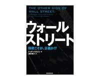ウォールストリート トッド・ハリソン著/酒井泰介訳
