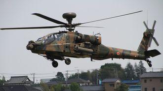陸自の攻撃ヘリ部隊は、すでに瓦解している