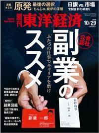 日銀vs.国債市場<br>官製金利の綱渡り