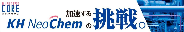 KHネオケム