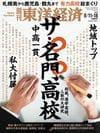 ザ・名門高校 校風、進学実績、人脈の大研究