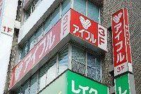 アイフルが銀行借り入れの残高維持、返済猶予の私的整理措置を銀行団に申し入れへ