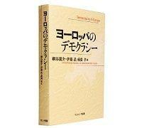 ヨーロッパのデモクラシー 網谷龍介、伊藤武、成廣孝編 ~「EUプラスα」の現実から現代日本を考える