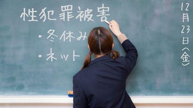「普通の高校生」が性犯罪の標的になっている