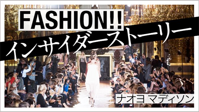 ブランド流、最強バイヤーのつくり方 | FASHION!! INSIDER STORY