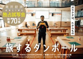 『旅するダンボール』独占試写会