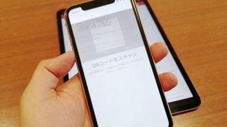 iPhoneで「eSIM」をまだ使ってない人は大損だ