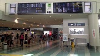 プロから見ると日本の「空港検査」は甘すぎる