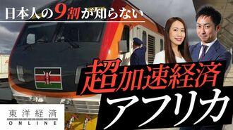 9割の日本人が驚く「これがアフリカか!」【動画】