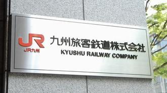 JR九州vs外資ファンド「株価倍増」めぐる攻防戦