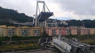イタリア「高架橋崩落事故」は他人事ではない
