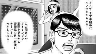 漫画!東大生が「英語はモノマネで学ぶ」理由