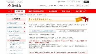 日本生命で発覚「客のポイント使い込み」の唖然