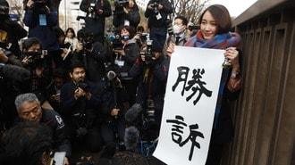 伊藤詩織さんの「勝訴」になぜ世界は騒ぐのか