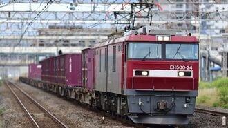 国鉄型の終焉近い?JR貨物「電気機関車」の今後