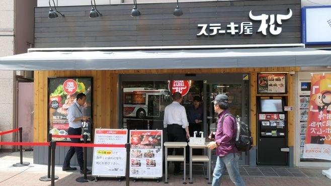 松屋が今さら「格安ステーキ店」を出したワケ