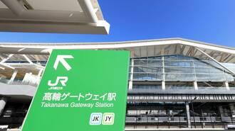 JR東日本の「コロナダメージ」がハンパない理由