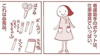 「看護助手ナナちゃん」のポケットが一杯な理由