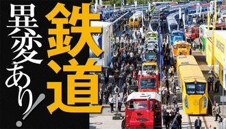 世界で戦う、鉄道王国ニッポンの弱点