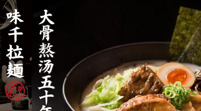 中国の日本式ラーメン「味千」元CFOに実刑判決