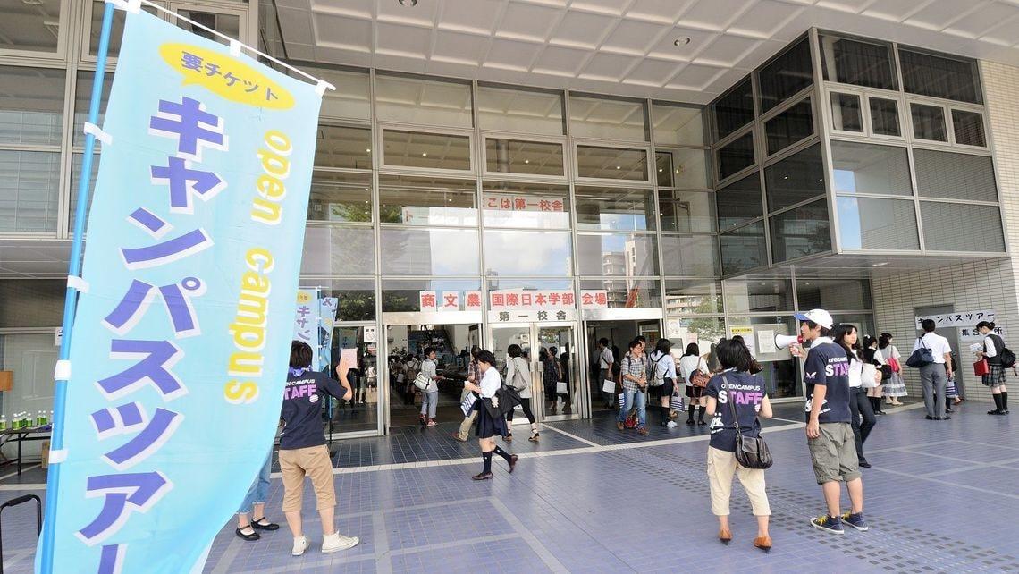 大阪 経済 大学 オープン キャンパス