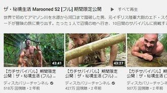 「ザ・秘境生活」がYouTubeに見つけた厚い金鉱