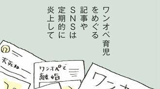 日本の夫婦仲をブチ壊す「よくない空気」の正体