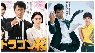 16年で激変!新旧「ドラゴン桜」で見る日本の変化