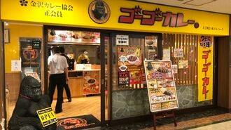 金沢発ゴーゴーカレーが「商社」を目指す事情
