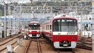 京急空港線「5年後に大幅値下げ」実現するか
