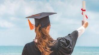 大学は学歴から「学習歴」が問われる時代になる