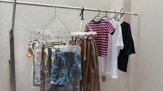 「雨でぬれた洗濯物」の臭いを防ぐ上手な対処法