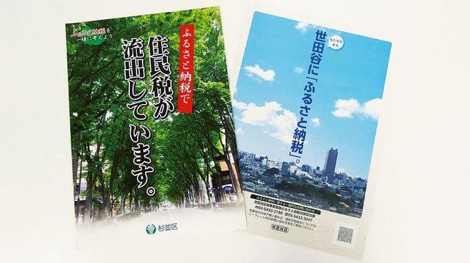 1位は川崎市、ふるさと納税「実質流出」の実態