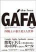 the four GAFA 四騎士が創り変えた世界
